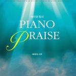 YESOL_Marianne-Kims-Piano-Praise
